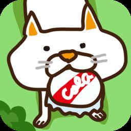 ネコがきた2 Appon アップオン Iphoneゲームアプリのレビューサイト