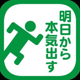 明日から本気出す Appon アップオン Iphoneゲームアプリのレビューサイト